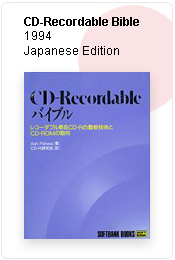 The CD Recordable Bible (Japanese)